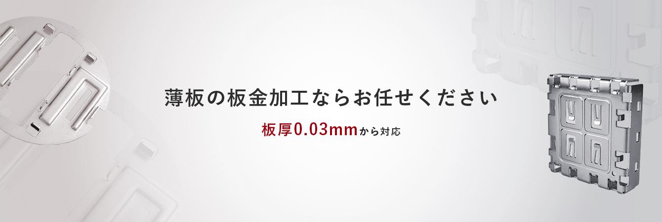 薄板の板金加工ならお任せください。厚さ0.03mmから対応